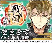 banner_180_150_hideyoshi.jpg