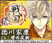 banner_180_150_ieyasu.jpg