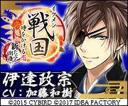 banner_180_150_masamune.jpg