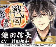 banner_180_150_nobunaga.jpg