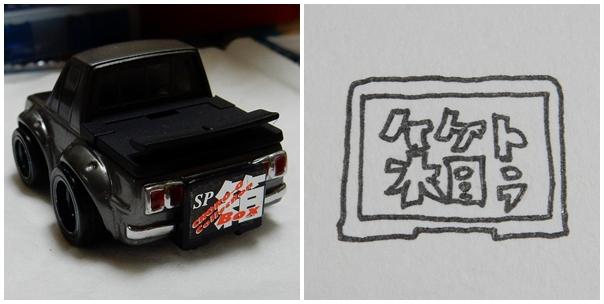 hakotora-tail-11.jpg