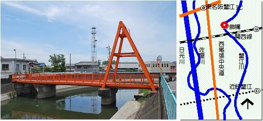 飾橋マップ