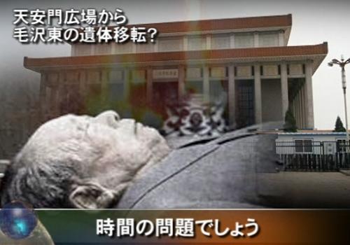 毛沢東 遺体  移転