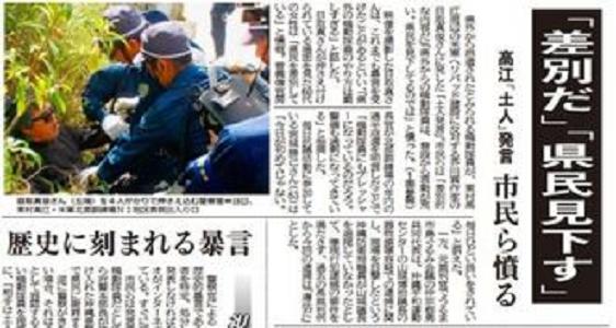 差別  沖縄  新聞