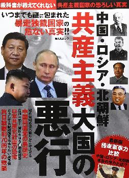中国・ロシア・北朝鮮  共産主義の悪行