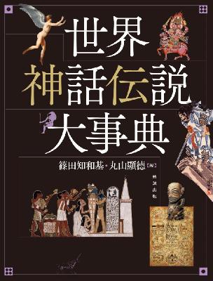 世界神話大辞典
