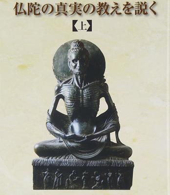仏陀の真実の教えを説く者