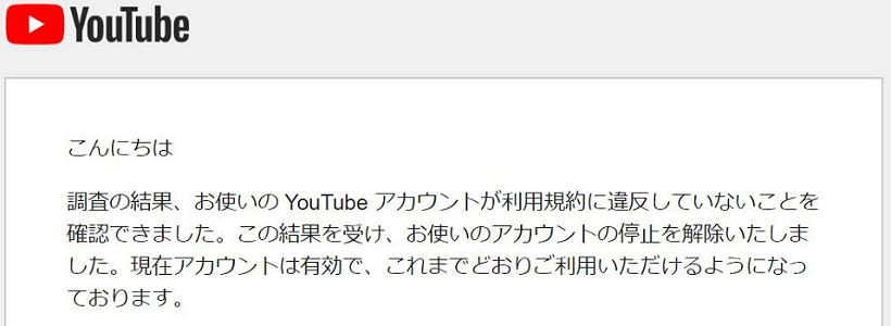 youtube 復活