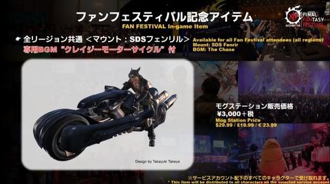 【FF14】9月18日【パッチ4.4】3