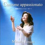 CANZONE-0708・1