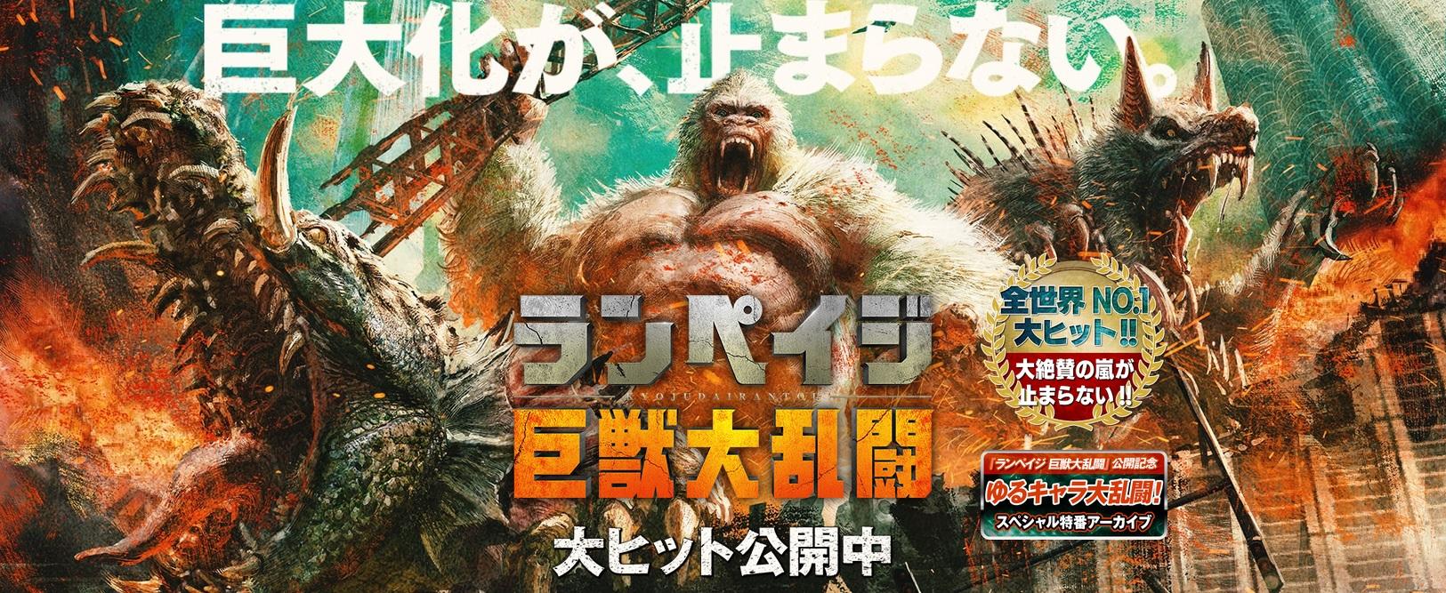 20180520_ランペイジ巨獣大乱闘