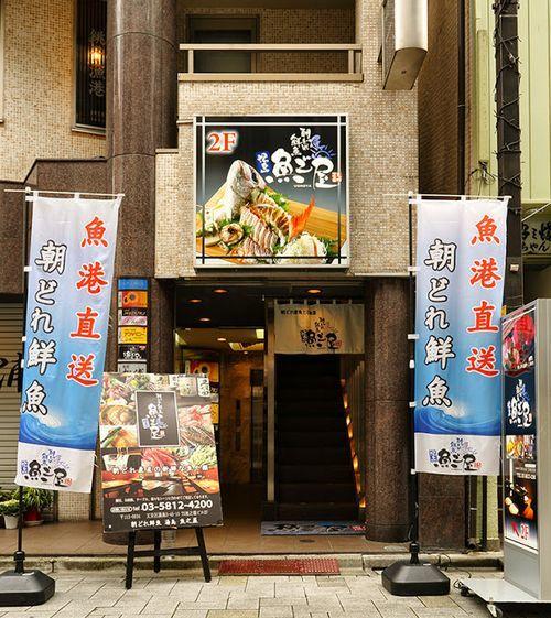 上野、湯島周辺絶品グルメ海鮮居酒屋【魚之屋】口コミ・評判・海鮮丼食べた感想
