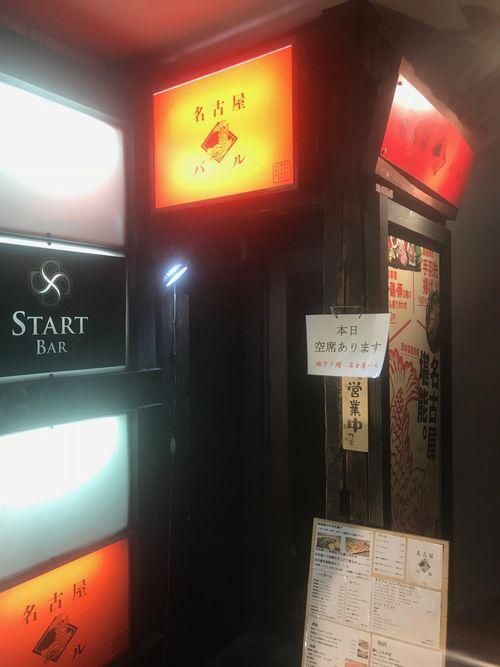 渋谷駅周辺桜丘名古屋バル雰囲気の良い落ち着いた居心地の良い居酒屋