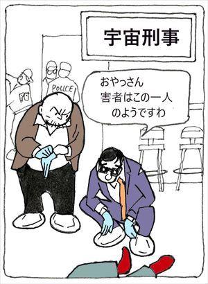 宇宙刑事①