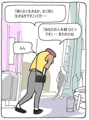 肝ちゃん②