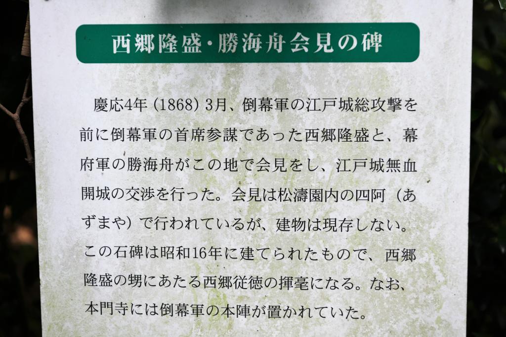 会見の碑 説明板