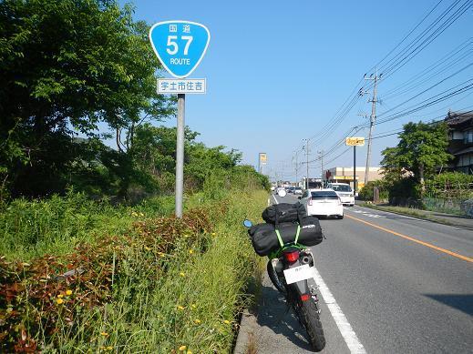 国道57号線