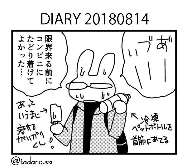 CPdiary20180814_s.jpg