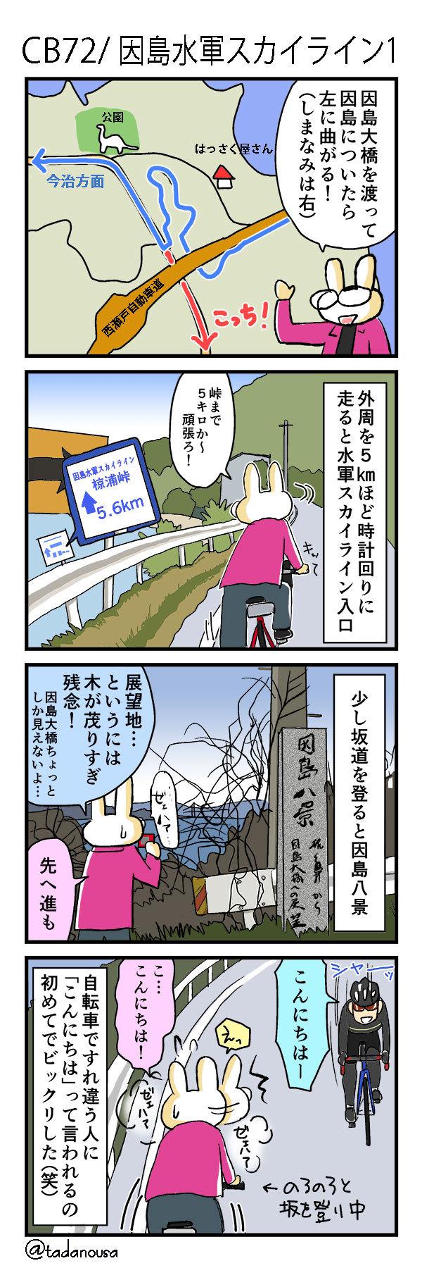 bike_4koma_kako112_s.jpg