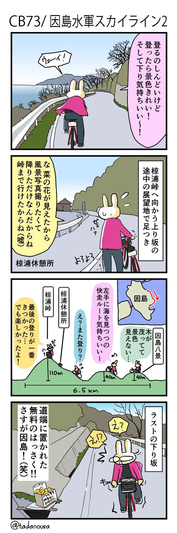 bike_4koma_kako113_s.jpg