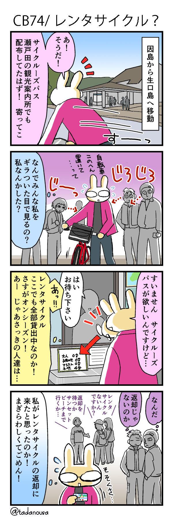 bike_4koma_kako114_s.jpg