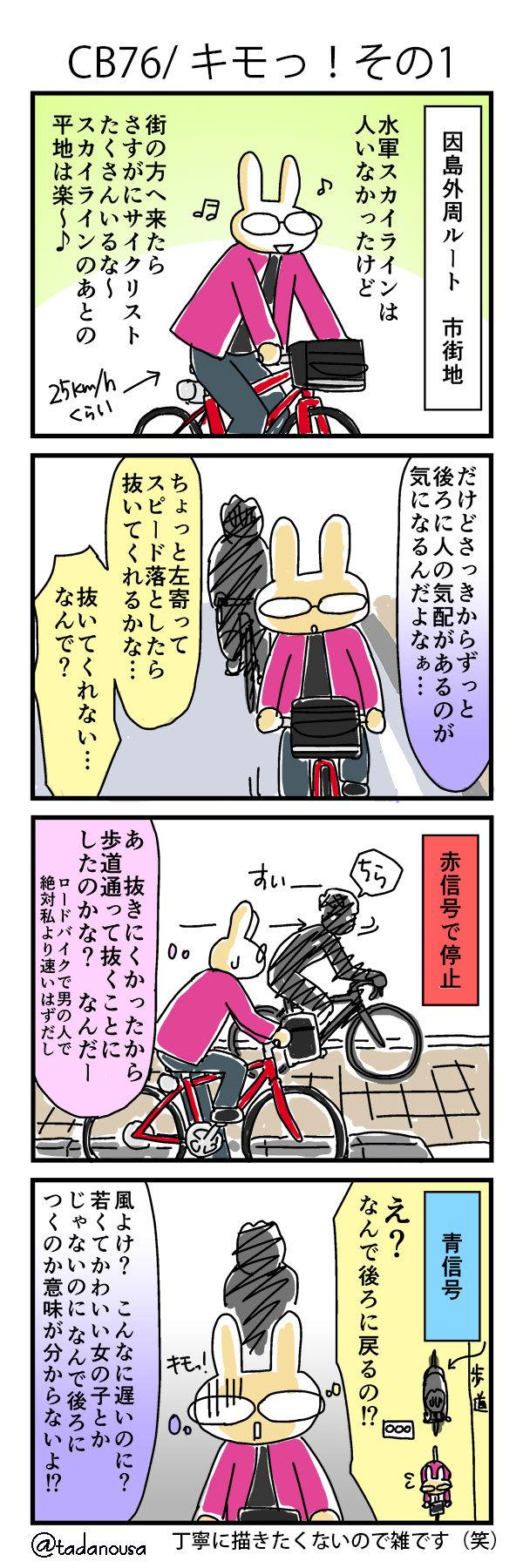 bike_4koma_kako116_s_2.jpg