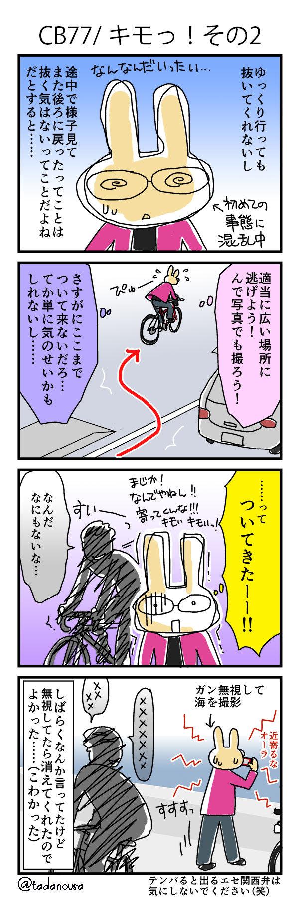 bike_4koma_kako117_s.jpg