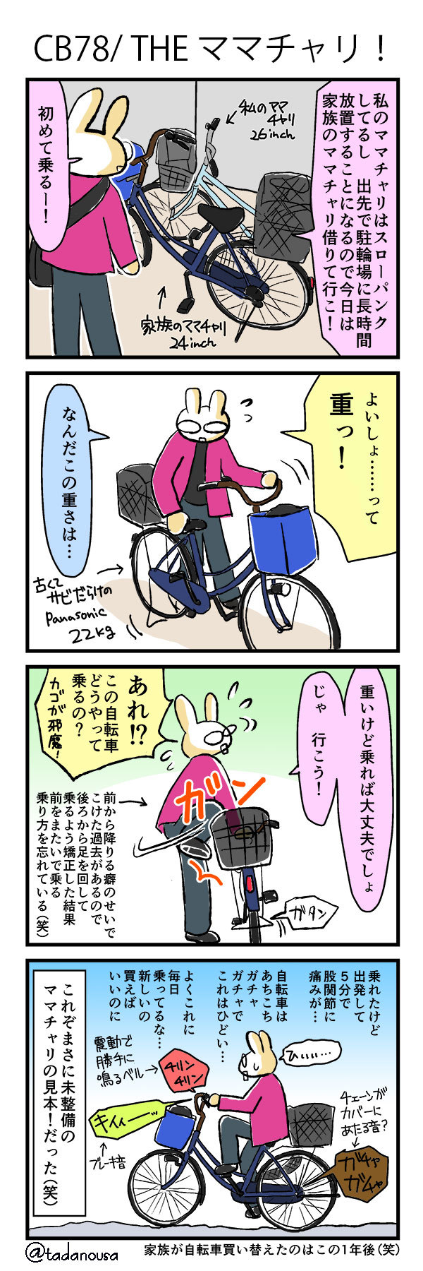 bike_4koma_kako118_s.jpg