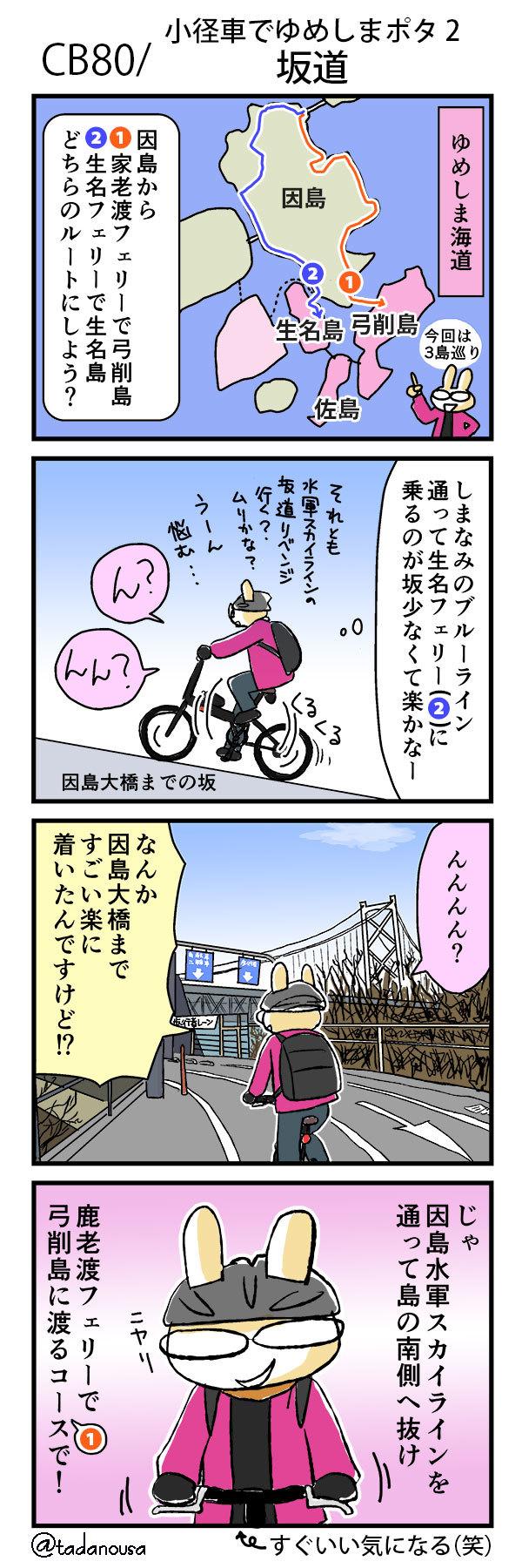 bike_4koma_kako120_s.jpg