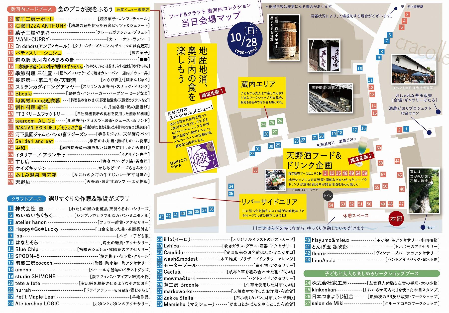 map_20180927133839e2b.jpg