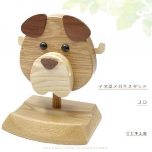 ササキ工芸_イヌ型 メガネスタンド_コロ_木製 メガネ受け_敬老の日、古希、喜寿のお祝い、ギフト、プレゼントに