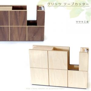 グリッツ テープカッターササキ工芸_001
