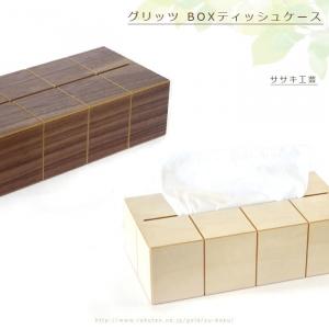 グリッツ ティッシュBOX_ササキ工芸_001