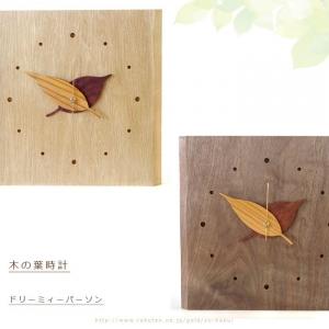 ドリーミィーパーソン_木の葉時計_木製 壁掛け 静音_001