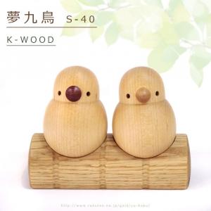旭川クラフト_夢九鳥_K-WOOD_木製小物