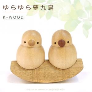旭川クラフト_ゆらゆら夢九鳥_K-WOOD_木製小物