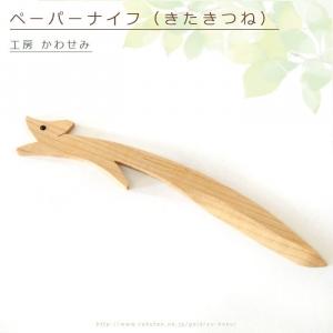 工房かわせみ_ペーパーナイフ(きたきつね)_木製 レターナイフ_001