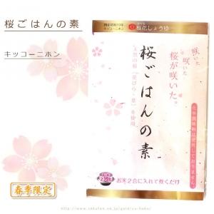 桜ごはんの素_キッコーニホン(日本醤油工業)_001
