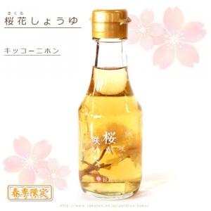 桜花しょうゆ_キッコーニホン(日本醤油工業)_001