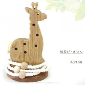 春光会さん_輪投げ_木製_きりん_001