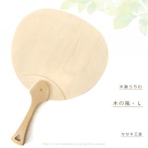木製うちわ 木の風 大_ササキ工芸_001