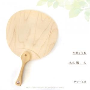 木製うちわ 木の風 小_ササキ工芸_001