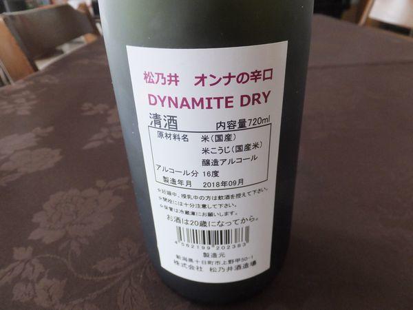 2018yumiyage-matunoi3-web600.jpg