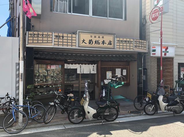 大菊総本店0