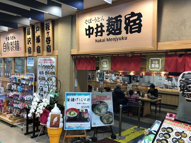 中井麺宿0
