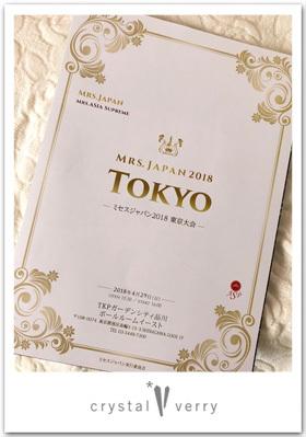 東京大会 ミセスコンテスト