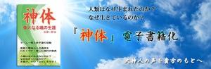 神体電子書籍