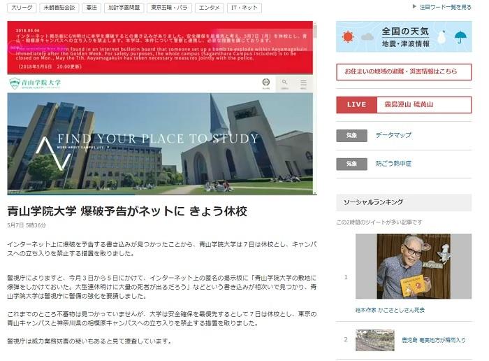 予告 爆破 東京 大学 工業
