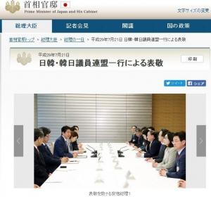 日韓・韓日議員連盟が安倍首相に表敬訪問