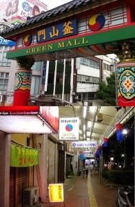 下関コリアンタウン内グリーンモール商店街